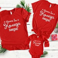 """Коледен комплект """"Нашата 1-ва Коледа заедно"""""""