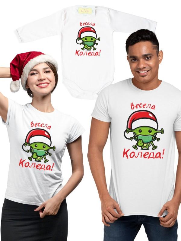 Коледен комплект - Весела Коледа! Вирус