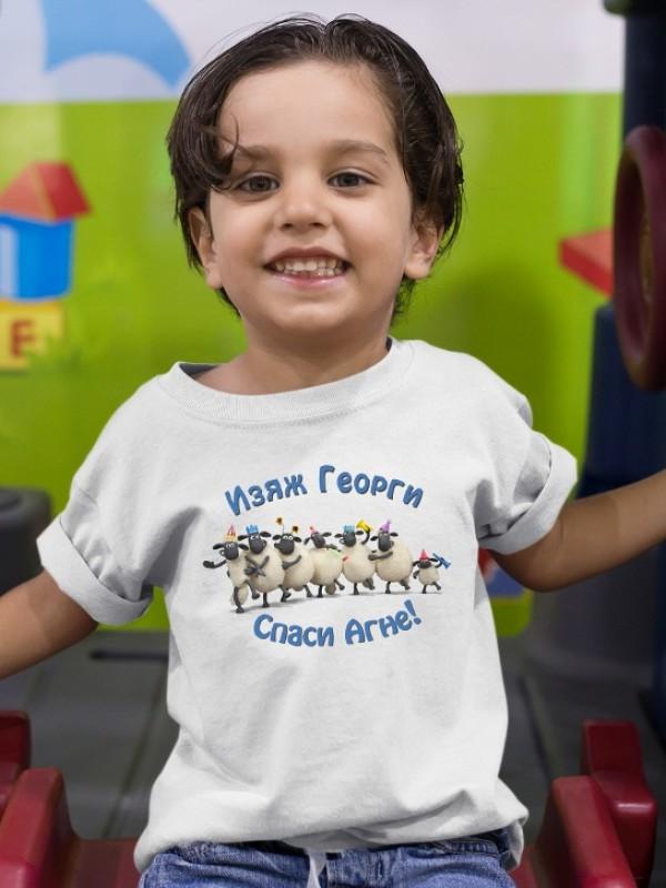 """Детска тениска """" Изяж Георги, спаси агне """""""
