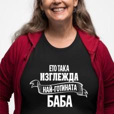 """""""Най-готината баба"""" тениска"""