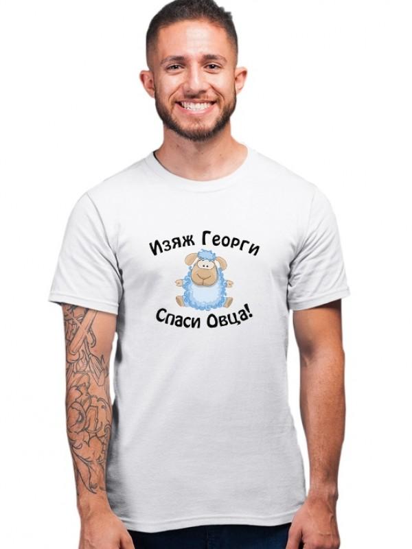 Тениска за Гергьовден /Изяж Георги, спаси овца/