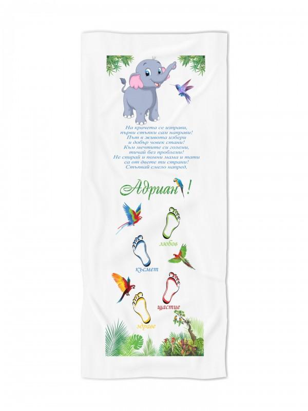 Пътечка за прощъпулник за момче със слонче и папагали