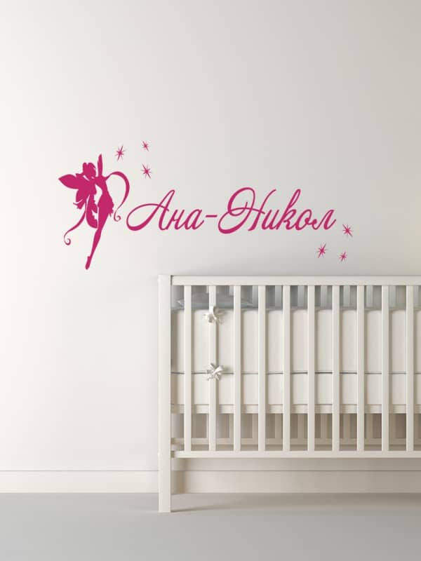 Стикер за детска стая - ФЕЯ
