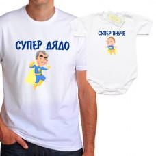 Комплект тениски Супер Дядо § Супер Внуче