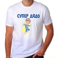 Тениска СУПЕР ДЯДО