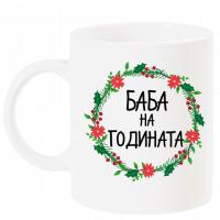 """Чаша с надпис """"баба на годината"""" с венец"""