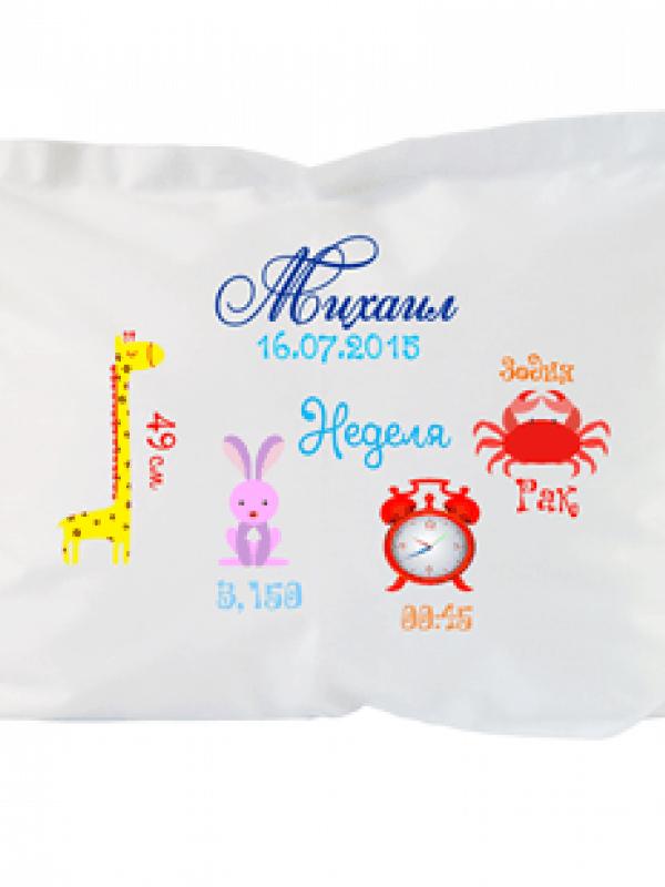 Възглавничка за новородено с данни за детето