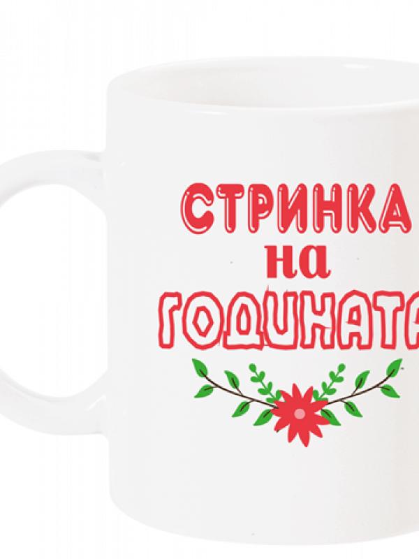 """Чаша с надпис """"стринка на годината"""" с цвете"""