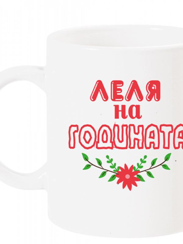 """Чаша с надпис """"леля на годината"""" с цвете"""