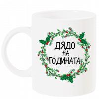 """Чаша с надпис """"дядо на годината"""" с венец"""