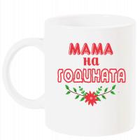 """Чаша с надпис """"МАМА НА ГОДИНАТА"""" с цвете"""