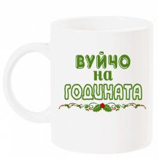 """Чаша К032 с надпис """"Вуйчо на годината"""" зелен"""