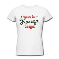 Дамска тениска с щампа за Коледа