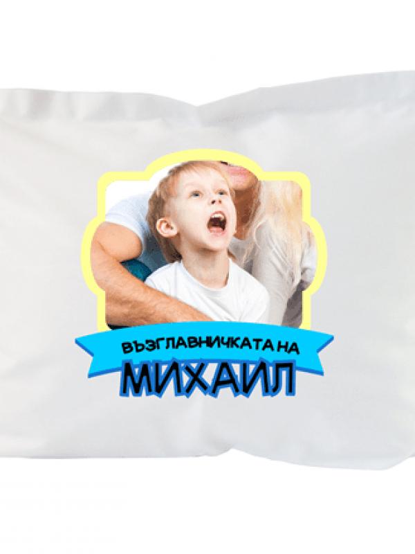 Бебешка възглавница за момче с име и снимка
