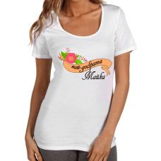 """Дамска тениска с надпис """"Най-добрата МАЙКА"""""""