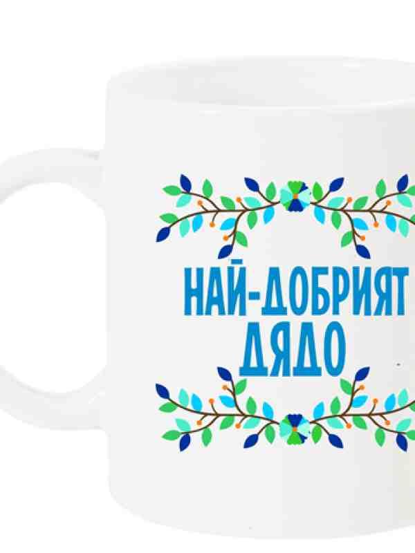 """Чаша с надпис за дядо """"Най-добрият дядо"""""""