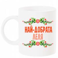 """Чаша с надпис """"Най-добрата  леля"""" червена"""