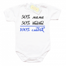 "Боди с щампа ""50% Мама 50% Тате 100% Сладък"""