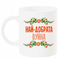 """Чаша К019 с надпис """"Най-добрата вуйна"""" червено"""