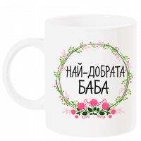 """Чаша с надпис """"Най-добрата баба"""" венец"""