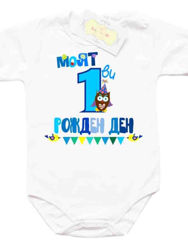 Боди за рожден ден на дете