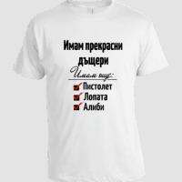 """Тениска """"Имам прекрасни дъщери и алиби"""""""