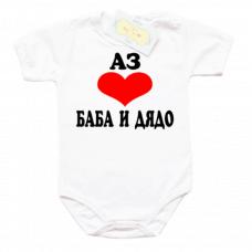 """Боди с надпис """"Аз обичам БАБА И ДЯДО"""""""