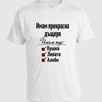 """Тениска """"Имам прекрасна дъщеря и ПУШКА ЛОПАТА АЛИБИ"""""""