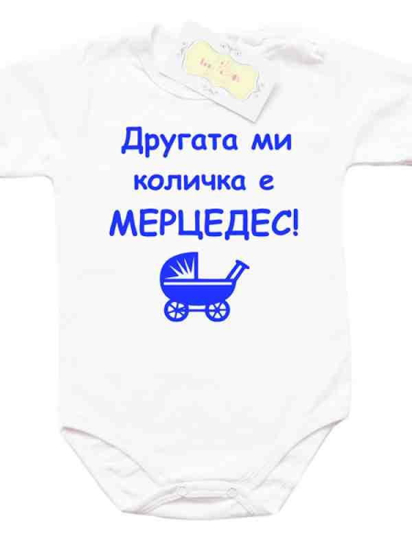 """Боди в син цвят """"Другата ми количка е Мерцедес"""""""