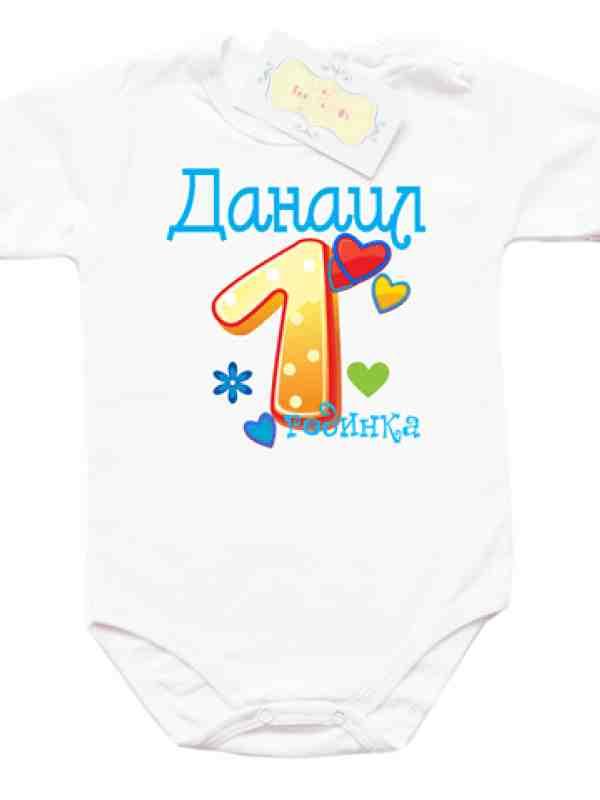 Боди за момче за рожден ден