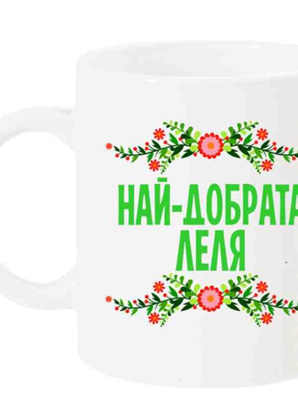 """Чаша с надпис """"Най-добрата леля"""" зелено"""