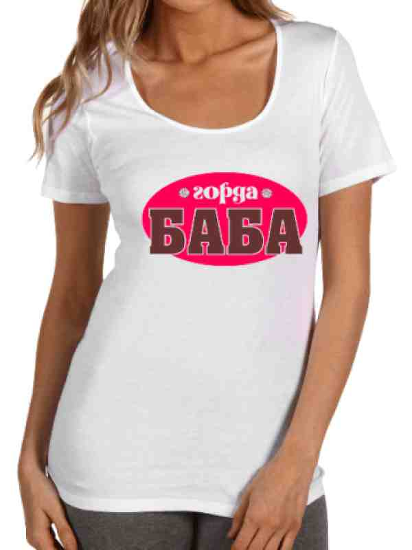 Тениска за горда баба