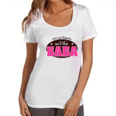 Тениска за баба с името на бабата