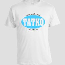 """Мъжка тениска Г003 """"Най-добрият татко на света"""" в син цвят"""