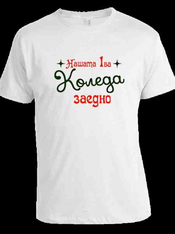 Мъжка тениска с щампа за Коледа