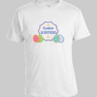 Мъжка тениска с щампа за Великден