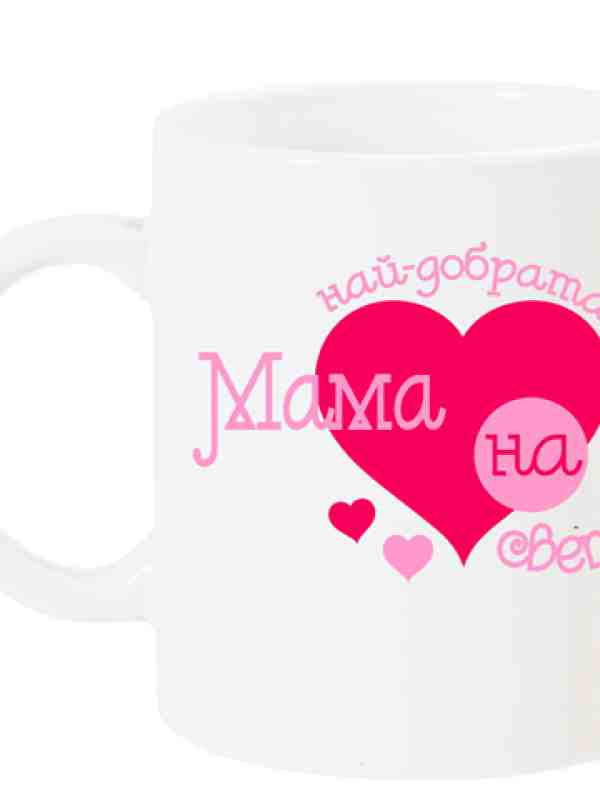 Чаша с надпис за мама