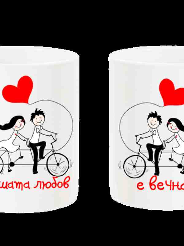"""Комплект чаши за влюбени """"Нашата любов е вечна"""""""