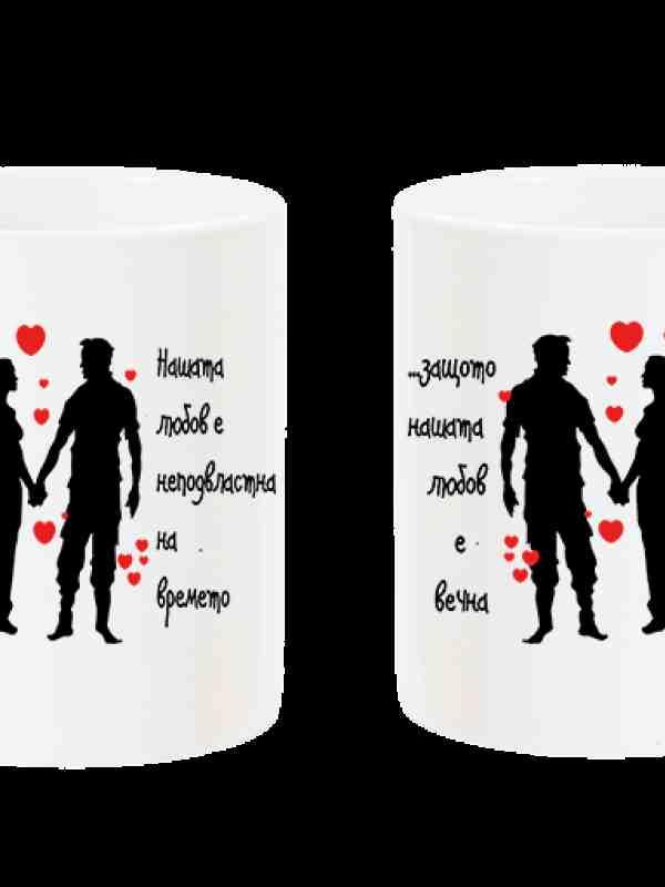 """Комплект чаши """"Нашата любов е неподвластна на времето..."""""""