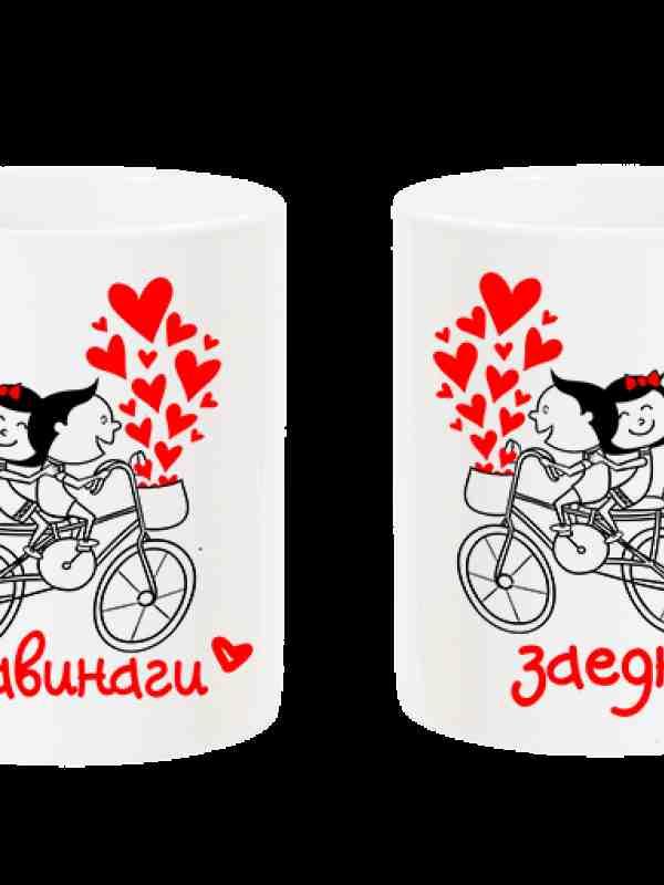 """Комплект чаши за влюбени """"Завинаги заедно"""""""