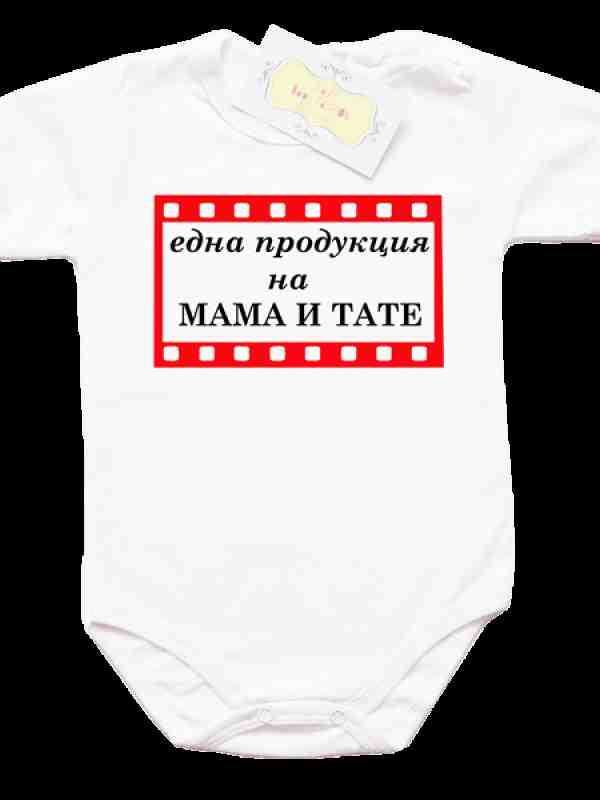 """Боди с червен надпис """"Една продукция на мама и тате"""""""
