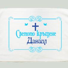 """Кърпа за кръщене с надпис """"Светото кръщене"""" и име"""