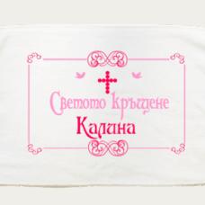 Кърпа за кръщене с името на детето