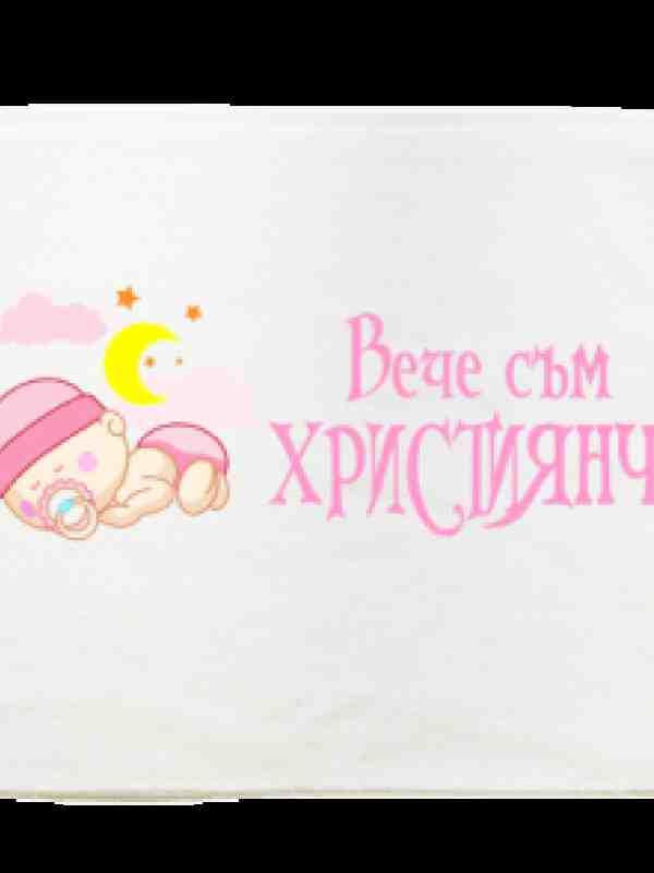 """Кърпа Л004 за кръщене """"Вече съм християнче"""" в розов цвят"""