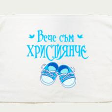 """Кърпа за кръщене в син цвят """"Вече съм християнче"""" с пупи"""