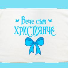 """Кърпа за кръщене в синьо """"вече съм християнче"""" с панделка"""
