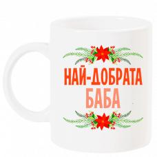 Чаша с надпис за баба в червено