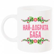 """Чаша К018 с надпис """"Най-добрата баба"""" розово"""