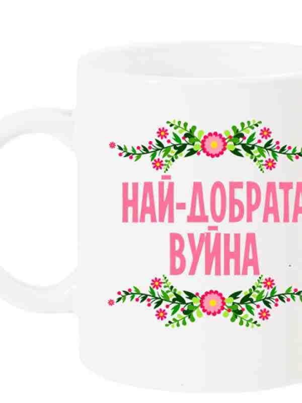 """Чаша с надпис """"Най-добрата вуйна"""" розово"""