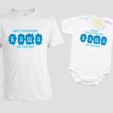 Комплект боди и тениска за баща и син